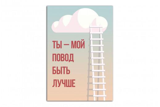 Постер Ты - мой повод быть лучше